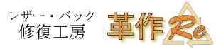 バッグ・レザー(皮革)の修復工房 革作Re