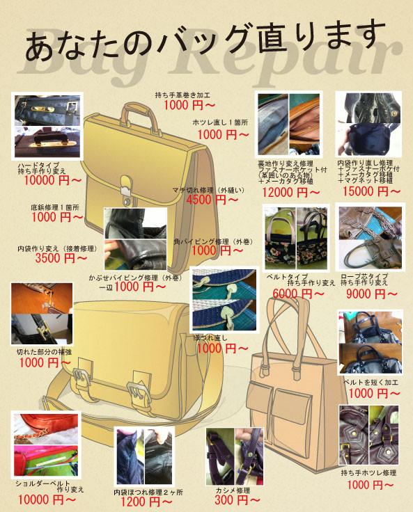 バッグ修理価格表