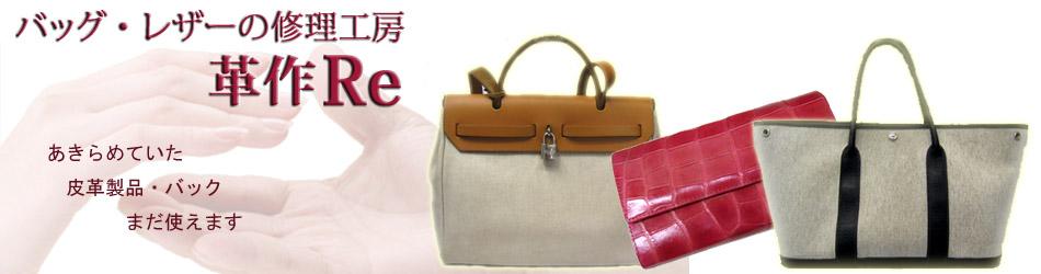 あきらめていた皮革製品・バッグ、まだ使えます。