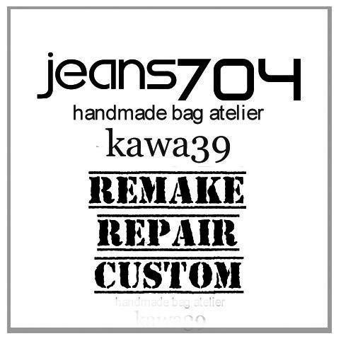 東京都港区のジーンズリペア・リメイク工房 jeans704