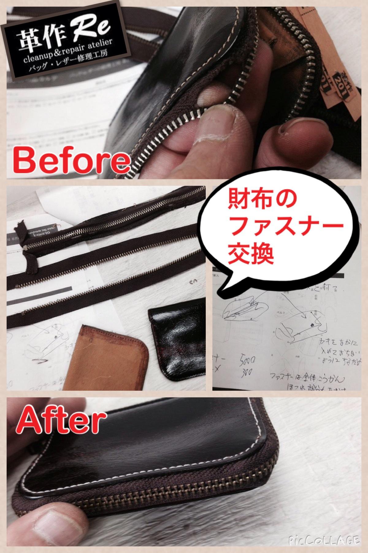 財布ファスナー修理