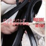 ビジネスバッグ持ち手革巻き修理